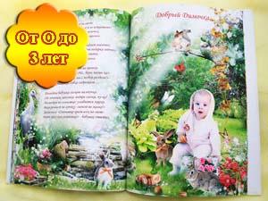 Книга-подарок для ребенка 0-3 лет