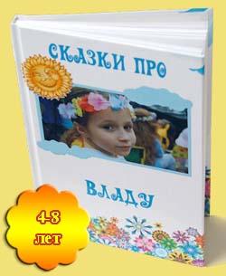 Книга-подарок для ребенка 4-8 лет