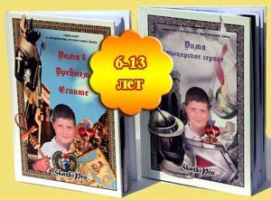 Книга-подарок для ребенка 6-13 лет