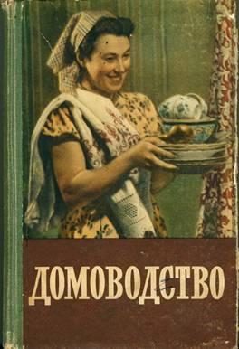 "Книга ""Домоводство"" 1956 г."