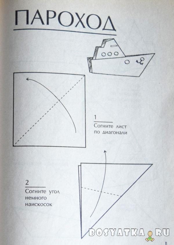 пароход из бумаги схема-1
