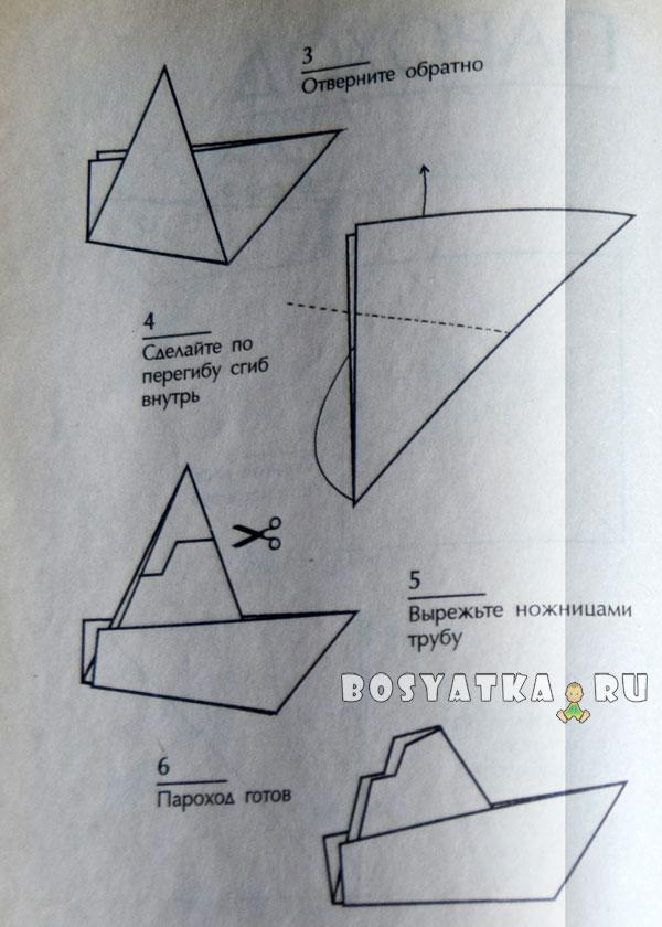 пароход из бумаги схема-2