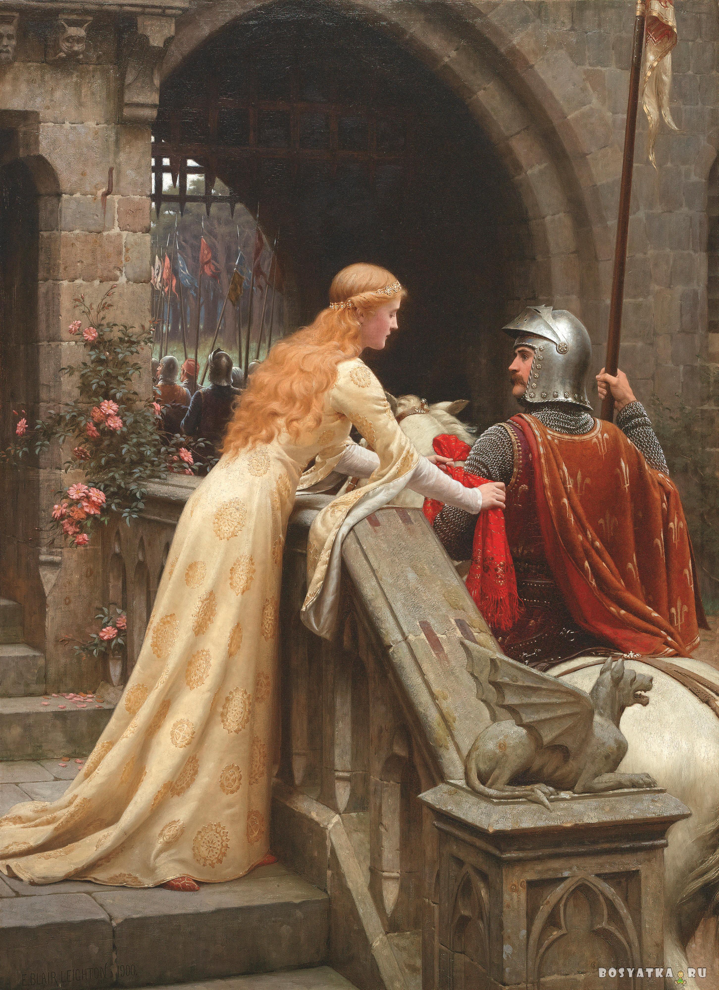 Прощание с рыцарем