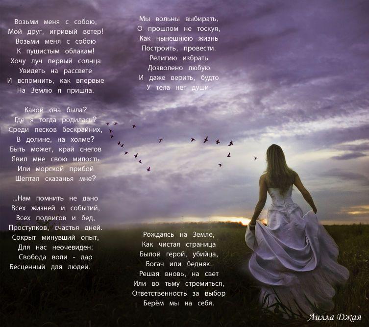 ветер свобода воли