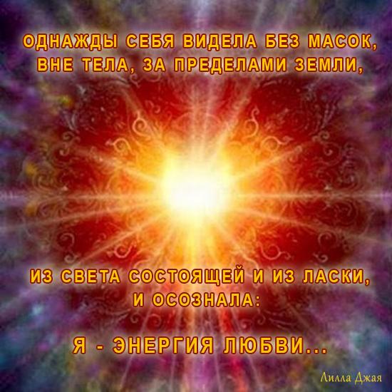 Энергия_Любви