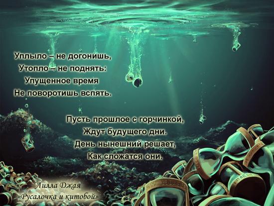 Время (Русалочка и китобой)