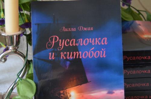 книга Русалочка и китобой