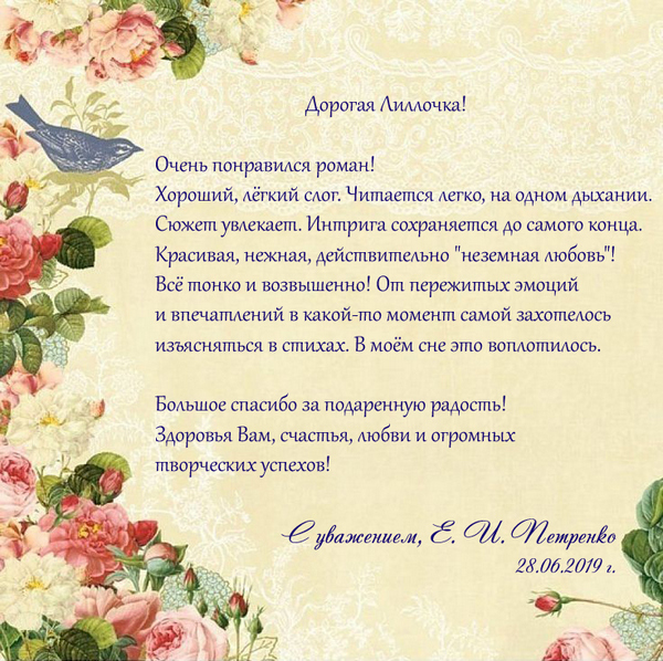 Отзыв Елены Петренко